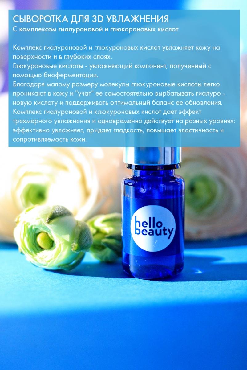 Сыворотка для 3D увлажнения Hello Beauty. Комплекс гиалуроновой и глюкороновых кислот 10 мл