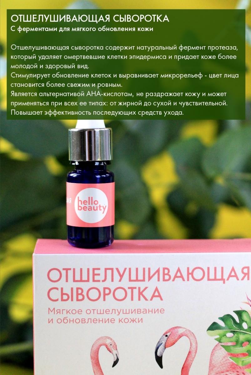Отшелушивающая сыворотка Hello Beauty с ферментами для мягкого обновления кожи, 10 мл