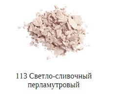 Тени для век устойчивые Vivienne Sabo/ Eyeshadow Longlasting Mono / Ombre a Paupieres Resistante Solo Petits Jeux  тон/shade 113