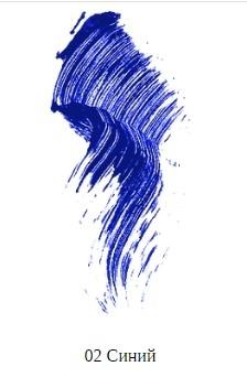 Тушь для ресниц со сценическим эффектом (супер-объем) Vivienne /Artistic Volume Mascara /Mascara Volumateur Artistique «Cabaret premiere» тон/shade 02